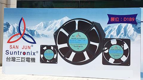 台湾三巨电机参与苏州电子信息博览会,现场人气众多