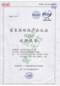 San Ju product certification certificate