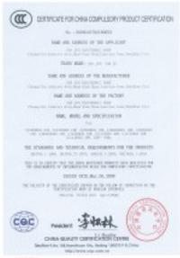 三巨电机-3C认证证书
