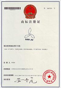 三巨商标注册证书
