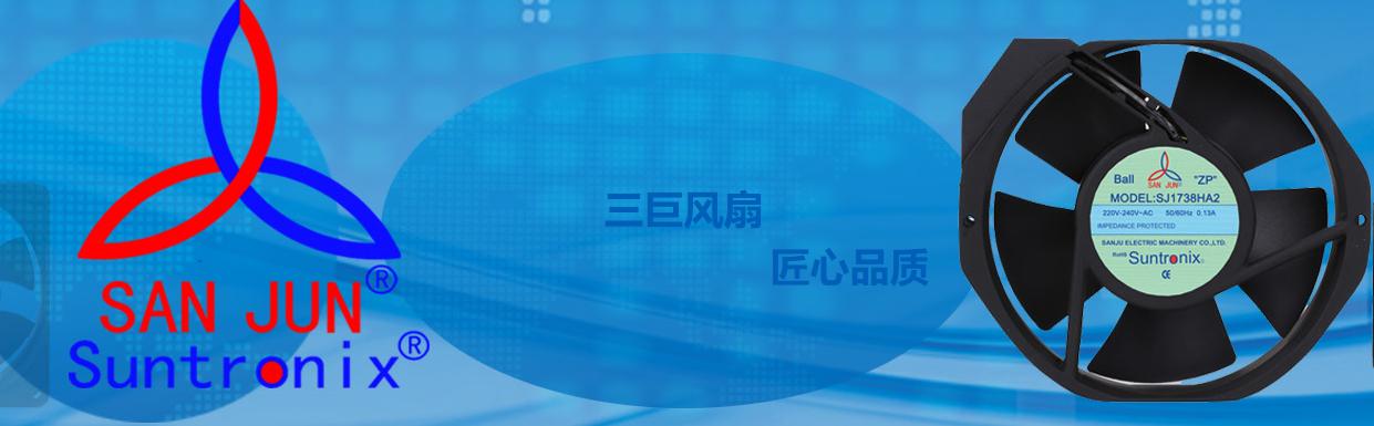 <b>专注创新,洞见未来,三巨电机散热风扇助力中国工业创新发展</b>